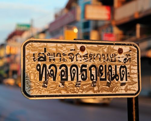 Sign in Lampang, Thailand